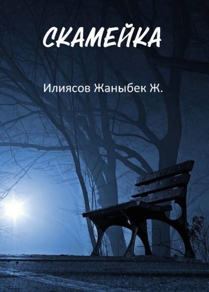 Жаныбек Ж. Илиясов Скамейка книга