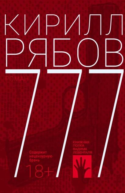 777 Кирилл Рябов книга