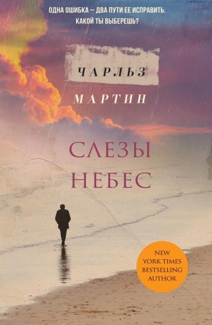 Чарльз Мартин Слезы небес книга
