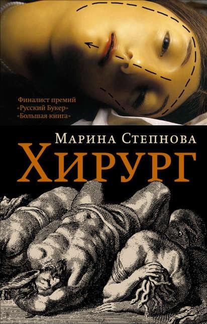 Хирург Марина Степнова книга