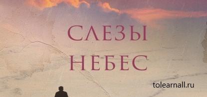 Обложка книги Чарльз Мартин Слезы небес