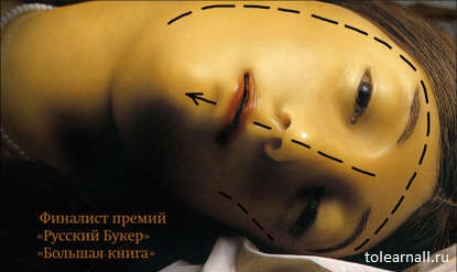 Обложка книги Хирург Марина Степнова