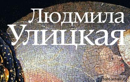 Обложка книги Казус Кукоцкого Людмила Улицкая