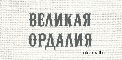 Обложка книги Р. Скотт Бэккер Великая Ордалия