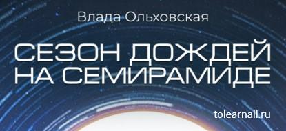 Обложка книги Влада Ольховская Сезон дождей на Семирамиде