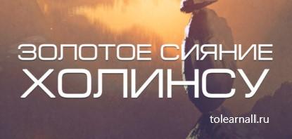 Обложка книги Влада Ольховская Золотое сияние Холинсу