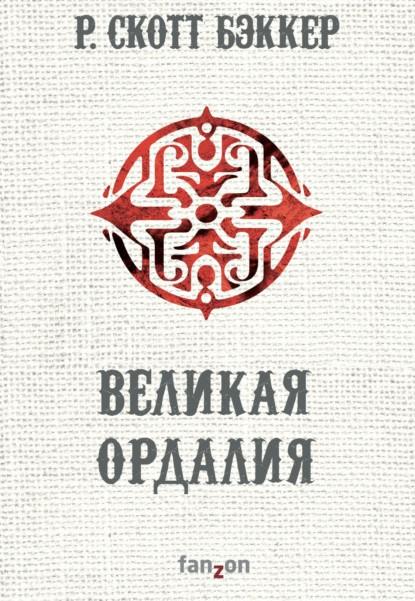 Р. Скотт Бэккер Великая Ордалия книга