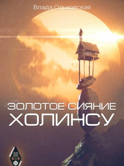 Влада Ольховская Золотое сияние Холинсу книга