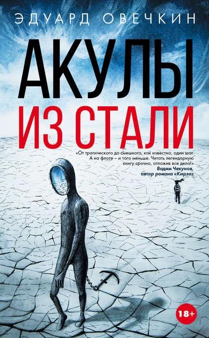 Акулы из стали (сборник) Эдуард Овечкин  книга