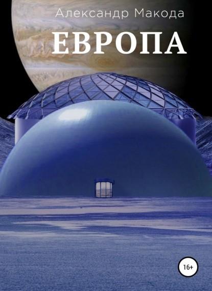 Александр Макода Европа книга