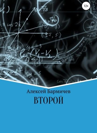 Алексей Борисович Бармичев Второй книга
