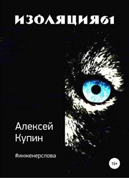 Алексей Викторович Купин Изоляция61 книга