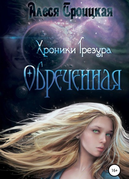 Алеся Троицкая Обреченная книга