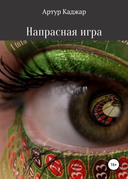 Артур Каджар  Напрасная игра книга