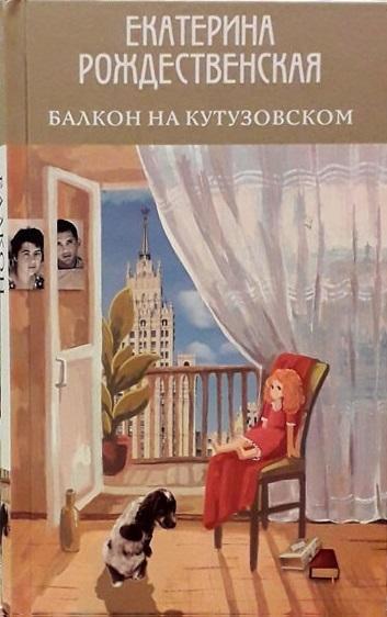 Балкон на Кутузовском Екатерина Рождественская книга