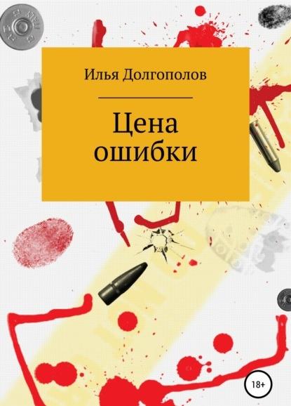 Цена ошибки Илья Михайлович Долгополов книга