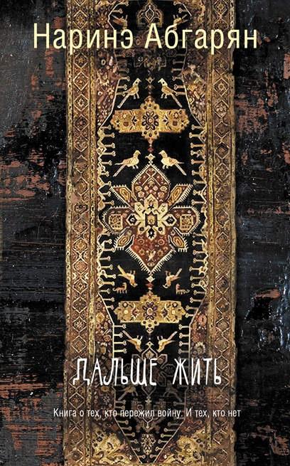 Дальше жить Наринэ Абгарян книга