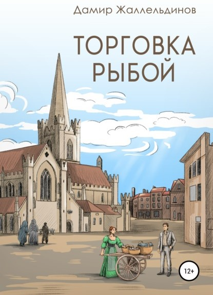 Дамир Жаллельдинов Торговка рыбой книга