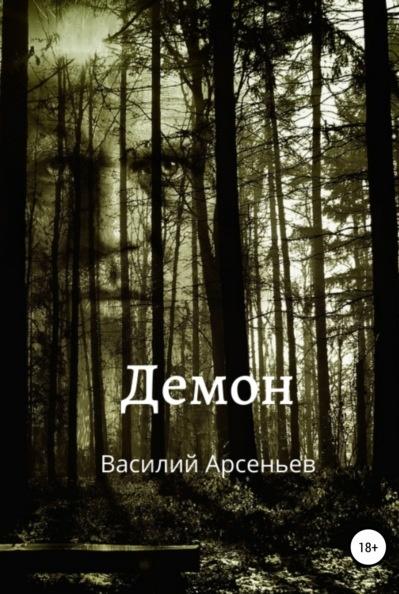Демон Василий Арсеньев книга