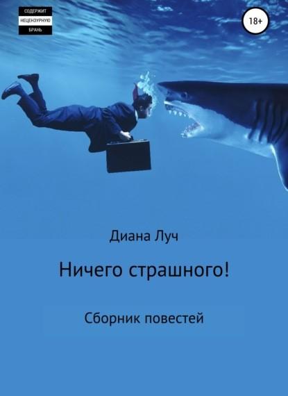 Диана Луч Ничего страшного! книга