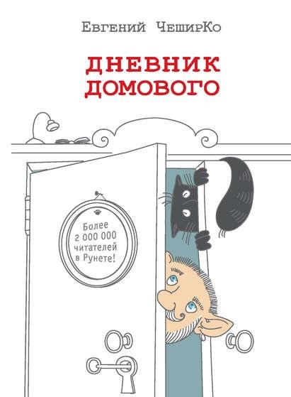 Дневник Домового Евгений ЧеширКо  книга