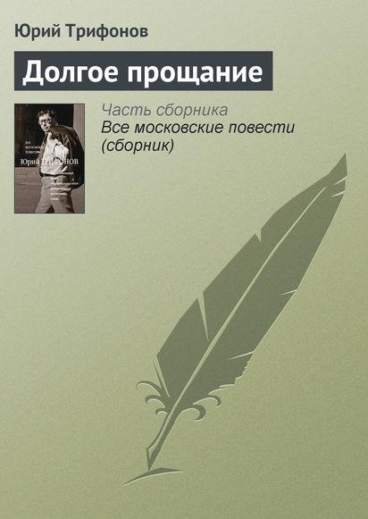 Долгое прощание Юрий Трифонов  книга