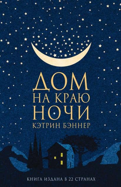 Дом на краю ночи Кэтрин Бэннер  книга