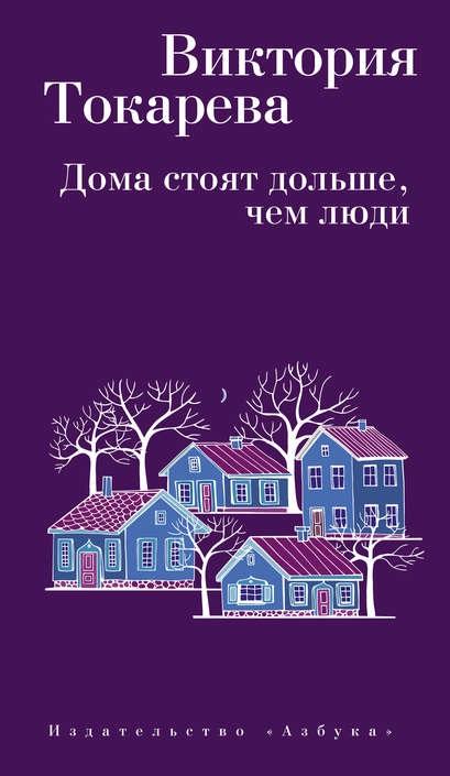 Дома стоят дольше, чем люди (сборник) Виктория Токарева книга
