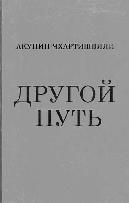Другой Путь Борис Акунин книга