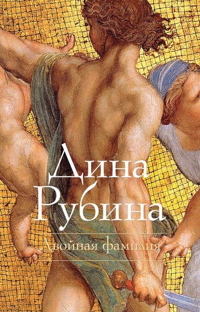 Двойная фамилия Дина Рубина книга