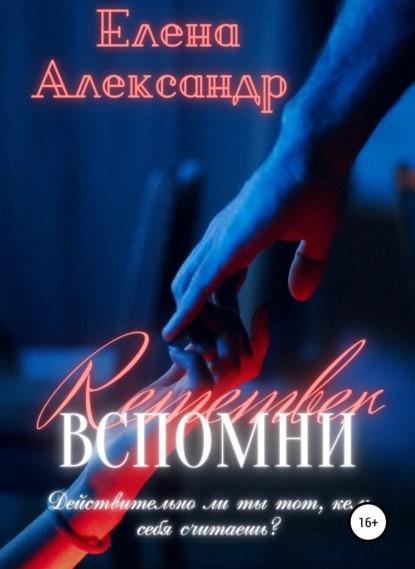 Елена Александр Вспомни книга