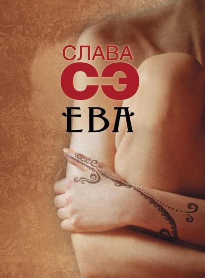 Ева (сборник Слава Сэ книга