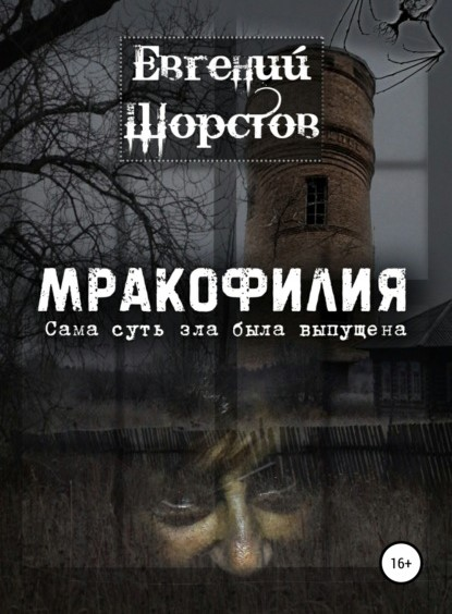 Евгений Шорстов Мракофилия книга