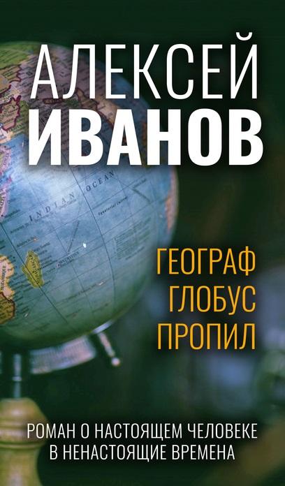 Географ глобус пропил Алексей Иванов книга