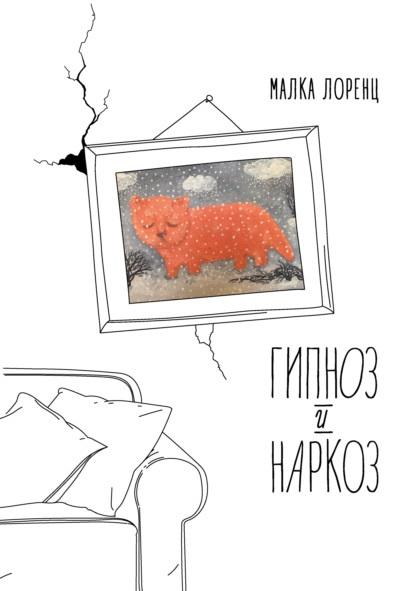 Гипноз и наркоз Малка Лоренц книга