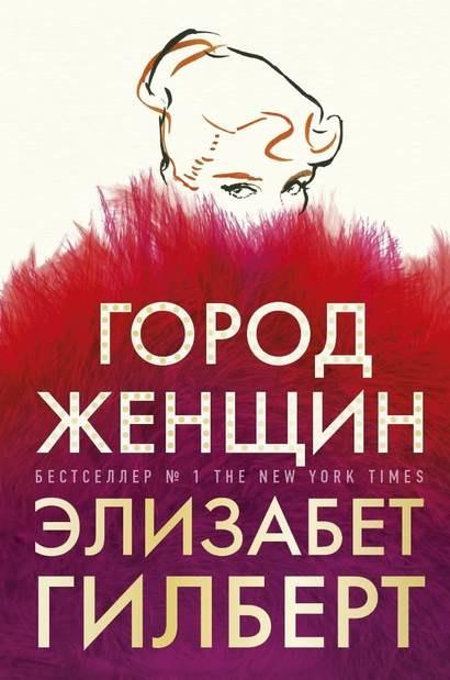 Город женщин Элизабет Гилберт книга