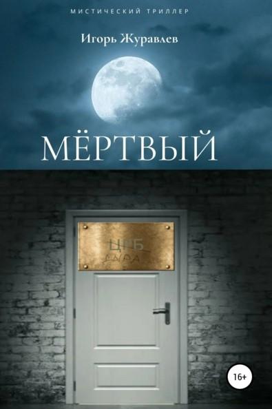 Игорь Евгеньевич Журавлев Мертвый книга