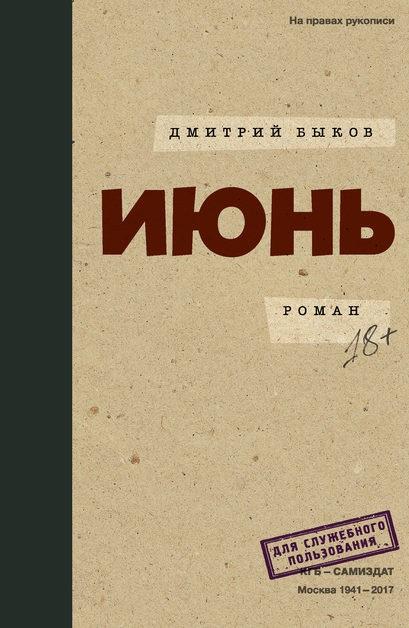 Июнь Дмитрий Быков  книга