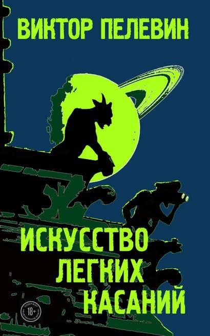 Искусство легких касаний Виктор Пелевин книга