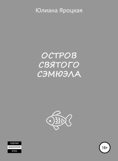 Юлиана Яроцкая Остров святого Сэмюэла книга