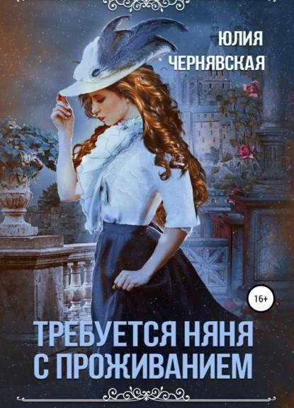 Юлия Вячеславовна Чернявская Требуется няня с проживанием книга