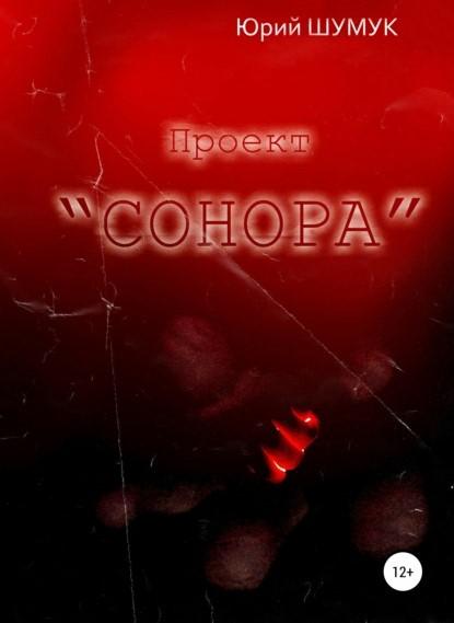 Юрий Александрович Шумук Проект «Сонора» книга
