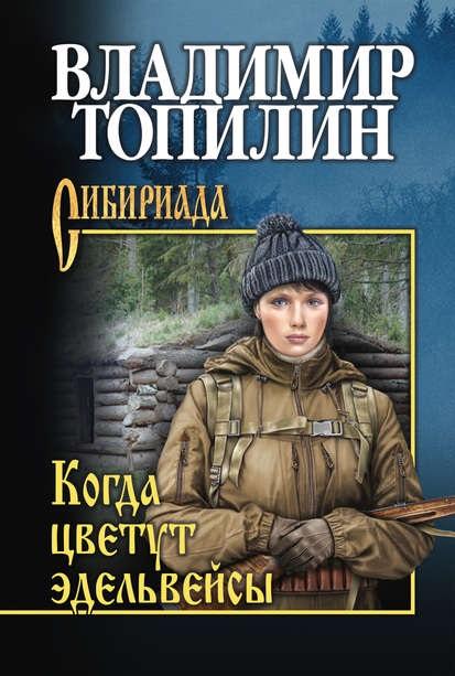 Когда цветут эдельвейсы (сборник) Владимир Топилин книга
