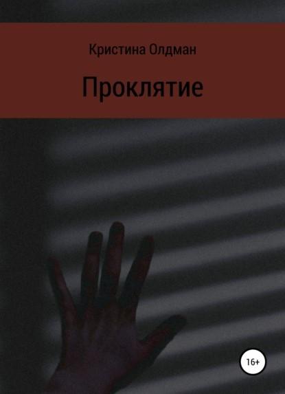 Кристина Олдман Проклятие книга