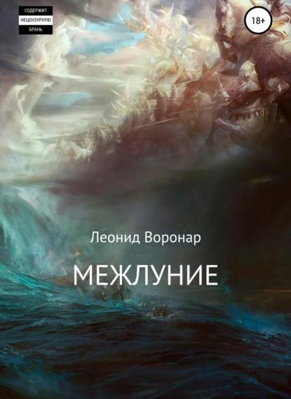 Леонид Воронар Межлуние книга