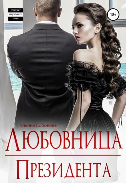Любовница Президента Ульяна Павловна Соболева книга