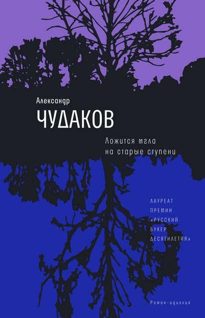 Ложится мгла на старые ступени Александр Чудаков книга