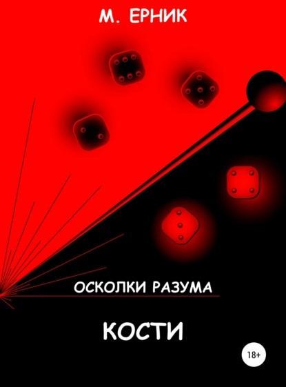 М. Ерник Кости книга