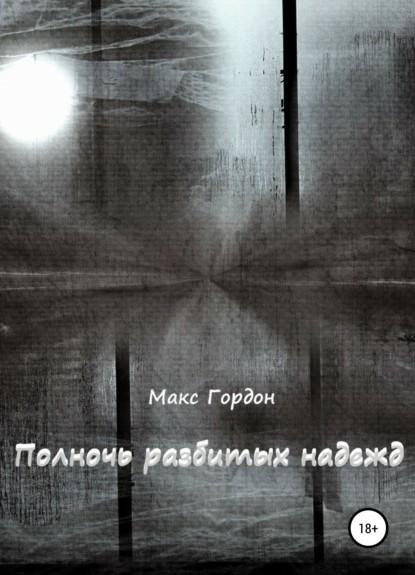 Макс Гордон Полночь разбитых надежд книга