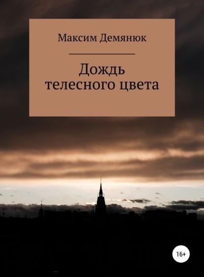 Максим Демянюк Дождь телесного цвета книга
